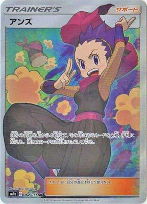 ポケモンカードゲーム/PK-SM9a-062 アンズ SR
