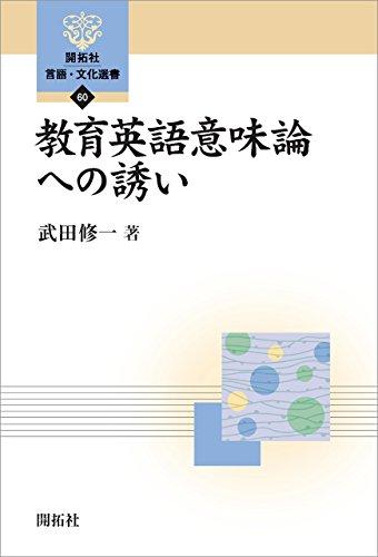 教育英語意味論への誘い (開拓社 言語・文化選書)