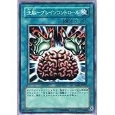 遊戯王 GS02-JP012-N 《洗脳-ブレインコントロール》 Normal