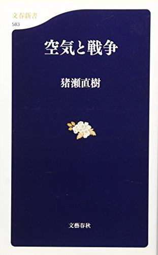 空気と戦争 (文春新書)の詳細を見る