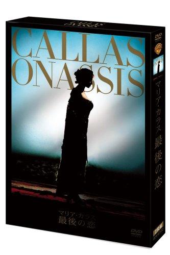 マリア・カラス最後の恋 コレクターズBOX [DVD]の詳細を見る