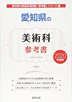 愛知県の美術科参考書 2020年度版 (愛知県の教員採用試験「参考書」シリーズ)