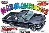 青島文化教材社 1/24 ピックアップシリーズ No.10 トヨタ 80ハイラックス カスタムVer.2 プラモデル