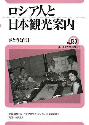 ロシア人と日本観光案内 (ユーラシア・ブックレット)