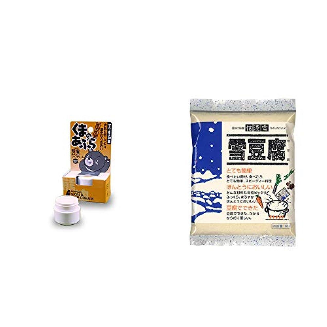メタリック促す例示する[2点セット] 信州木曽 くまのあぶら 熊油スキン&リップクリーム(9g)?信濃雪 雪豆腐(粉豆腐)(100g)