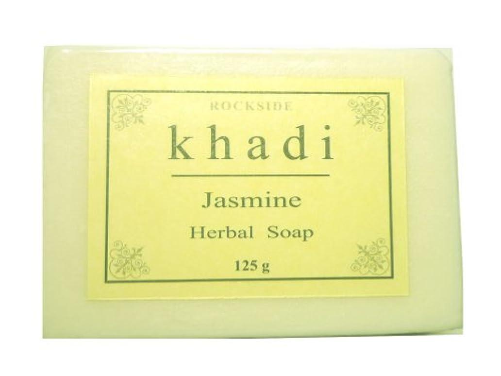 書誌スリーブ放射能手作り  カーディ ジャスミン ソープ Khadi Jasmine Soap