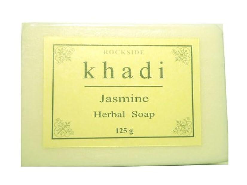 ラウンジ罰する傘手作り  カーディ ジャスミン ソープ Khadi Jasmine Soap