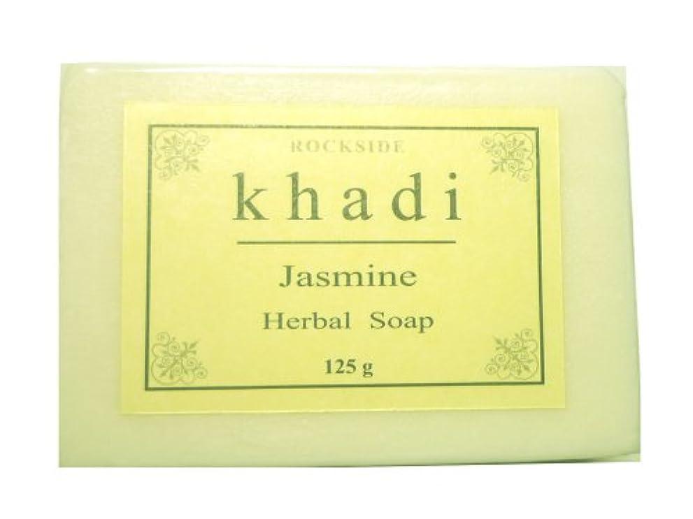 優先権記念やめる手作り  カーディ ジャスミン ソープ Khadi Jasmine Soap