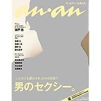 an・an (アン・アン) 2014年 10/15号 [雑誌]
