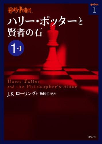ハリー・ポッターと賢者の石 1-1 (ハリー・ポッター文庫)の詳細を見る