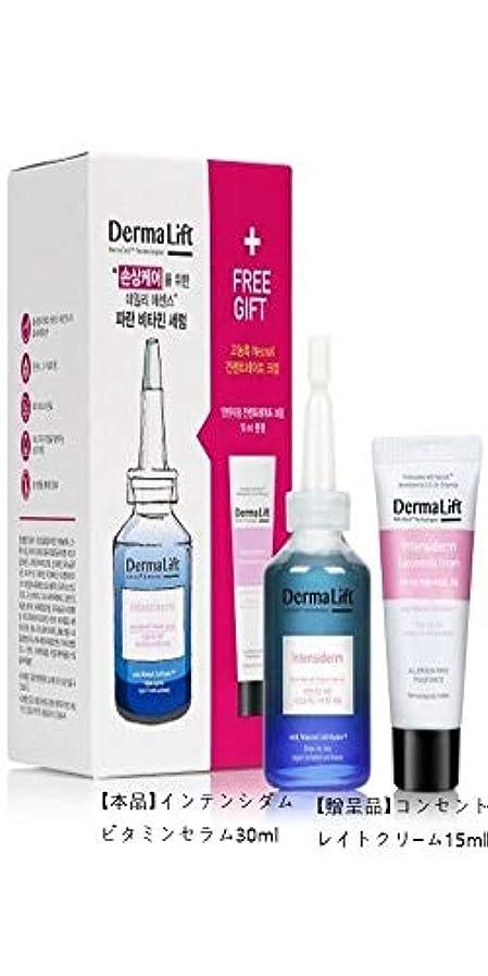 光電パイプライン困難DermaLift IntensidermBlueNecroX VitaminSERUM30ml インテンシダムビタミンセラム30ml [並行輸入品]