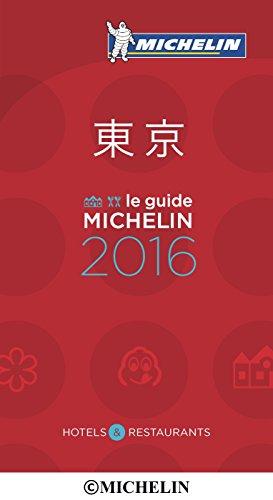 ミシュランガイド東京 2016