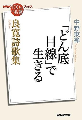 [画像:NHK「100分de名著」ブックス 良寛詩歌集―「どん底目線」で生きる]