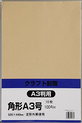 キングコーポレーション 封筒 クラフト 角形A3号 10枚 100g KA3K100