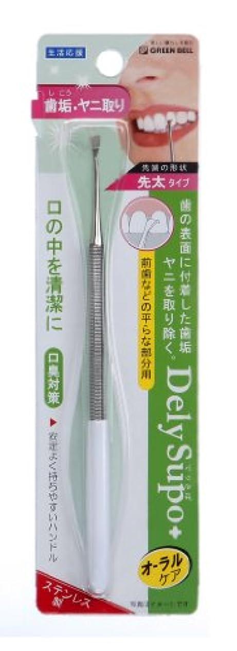 シャワー次占めるグリーンベル Dely Supo 先太 歯垢&ヤニ取り GSA-34