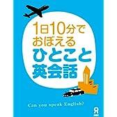 1日10分20日でおぼえる ひとこと英会話 [DVD]