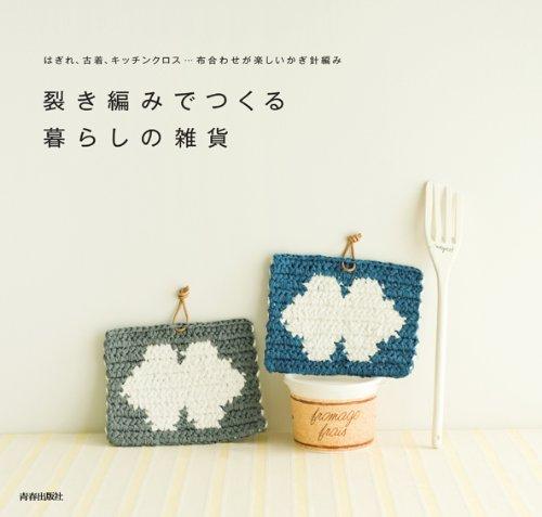 裂き編みでつくる暮らしの雑貨の詳細を見る
