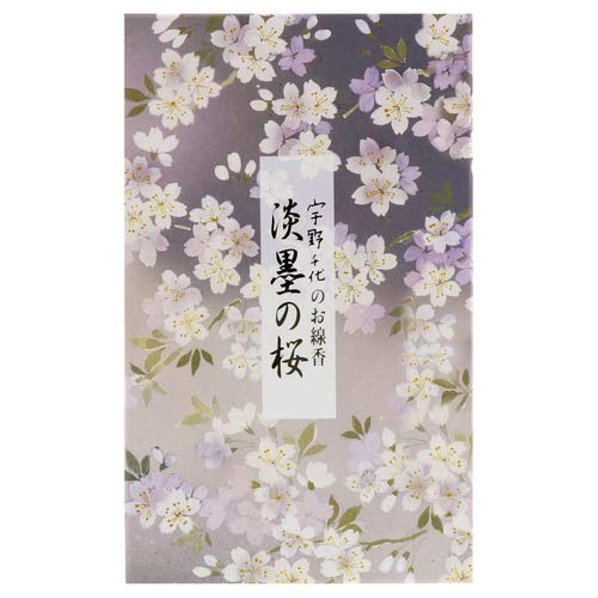 装置楽しむ寄稿者宇野千代のお線香 淡墨の桜 バラ詰