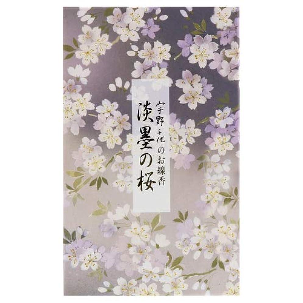 に称賛通知宇野千代のお線香 淡墨の桜 バラ詰