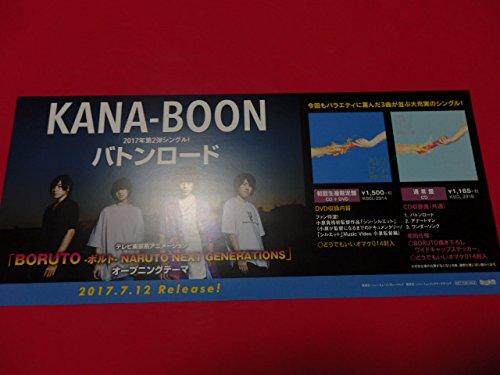 ミニポスターCF9 KANA-BOON/バトンロード 非売品...