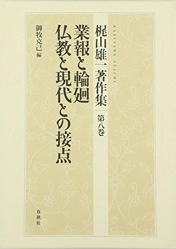 [画像:梶山雄一著作集〈第8巻〉業報と輪廻/仏教と現代との接点]