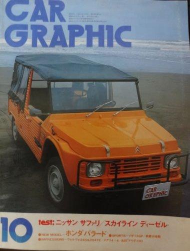 CAR GRAPHIC カーグラフィック 1980年10月 Vol.235 ニッサン サファリ/スカイ ディーゼル