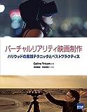 CELINE バーチャルリアリティ映画製作—ハリウッドの実践テクニックとベストプラクティス