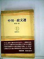 中川一政文選 (1983年) (筑摩叢書〈281〉)