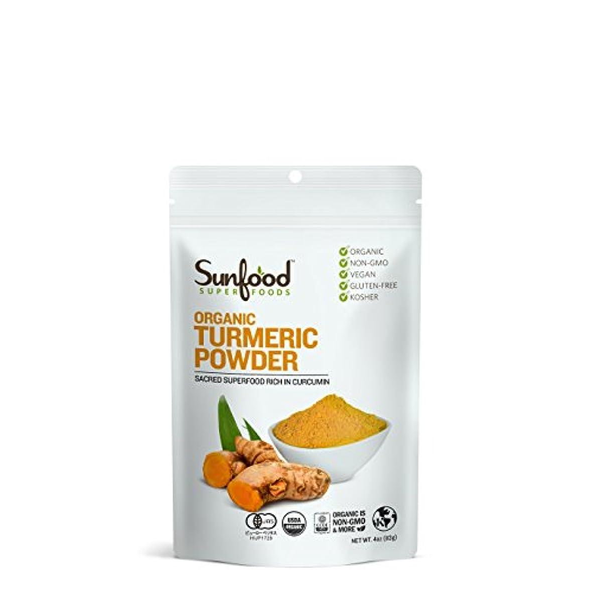 有罪クリップ面積サンフードスーパーフーズ(Sunfood Superfoods) オーガニック ターメリックパウダー 113g【有機JAS認証付】 日本正規品