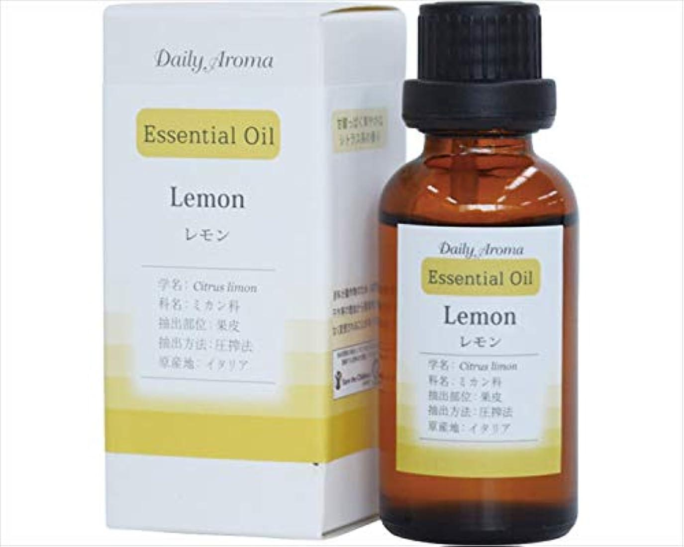 極めて重要な異形としてエッセンシャルオイル30mL レモン