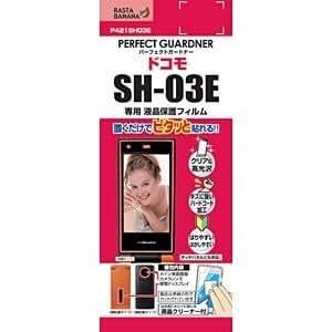 ラスタバナナ SH-03E 高光沢フィルム P421SH03E