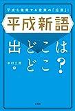 平成新語 出どこはどこ?