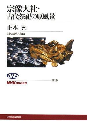 宗像大社・古代祭祀の原風景 (NHKブックス)