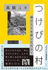 山口県で起きた連続殺人放火事件。限界集落の闇にルポライターが単身で挑む!