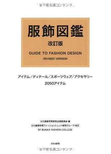 服飾図鑑 改訂版