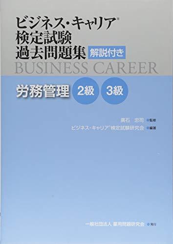 労務管理 2・3級 (ビジネス・キャリア®検定試験 過去問題集(解説付き))