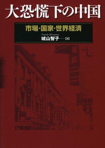 大恐慌下の中国 -市場・国家・世界経済-