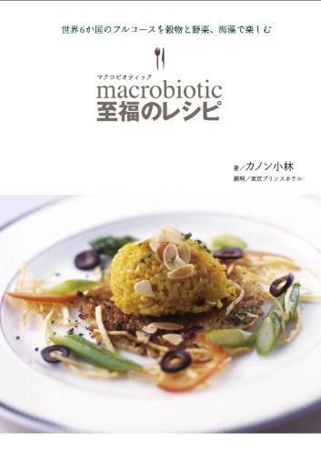 マクロビオティック 至福のレシピ —世界6か国のフルコースを穀物と野菜、海藻で楽しむ