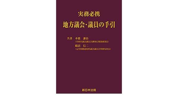 Amazon.co.jp: 実務必携 地方議...