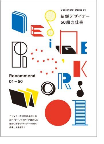 新鋭デザイナー50組の仕事 (Designers' Works 01)