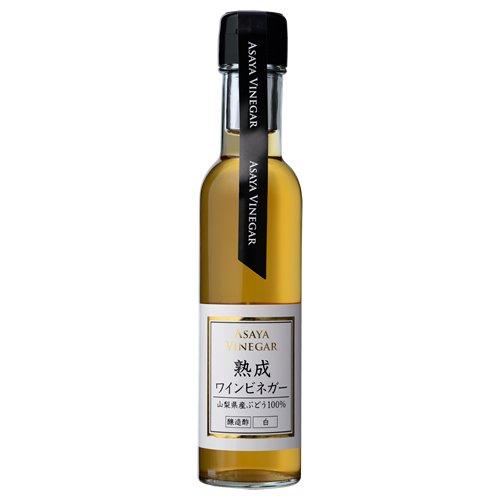 山梨県産 熟成ワインビネガー 白ぶどう酢 料理・ドリンクビネガー 150ml