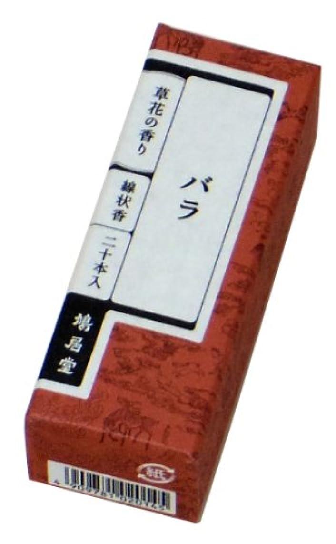 ボイラーバッチリテラシー鳩居堂のお香 草花の香り バラ 20本入 6cm
