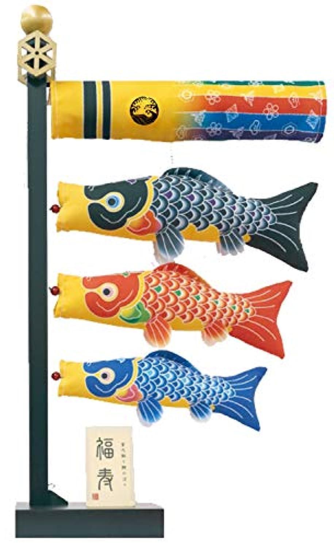室内飾り鯉のぼり 福寿 加工なし 徳永鯉のぼり 五月人形 端午の節句
