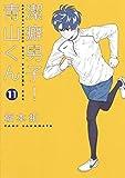 潔癖男子! 青山くん 11 (ヤングジャンプコミックス)