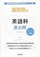 滋賀県の英語科過去問 2020年度版 (滋賀県の教員採用試験「過去問」シリーズ)