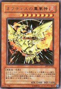 FET-JP005 UR ネフティスの鳳凰神【遊戯王シングルカード】