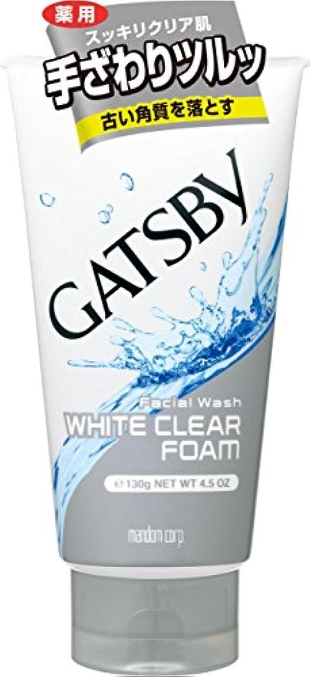 野な最も遠い重要GATSBY (ギャツビー) 薬用フェイシャルウォッシュ ホワイトクリアフォーム (医薬部外品) 130g
