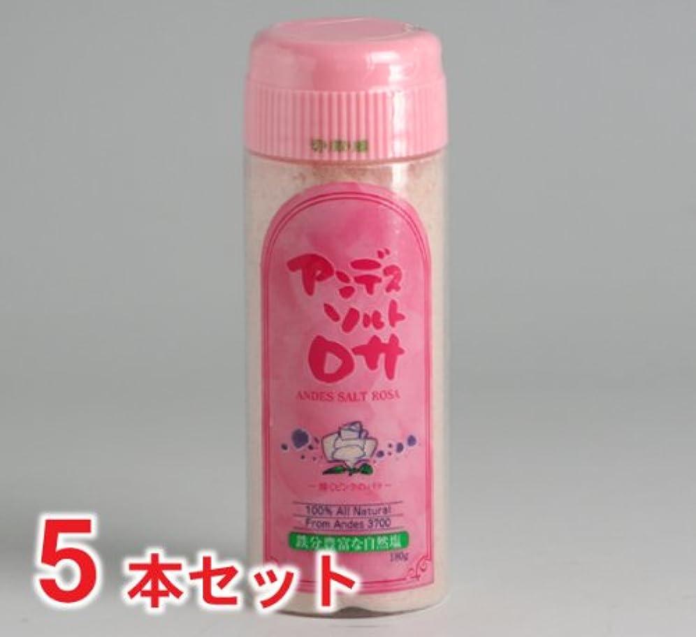行商まばたきアラートアンデスソルト ロサ 【5本セット】 (ピンクの塩 岩塩)