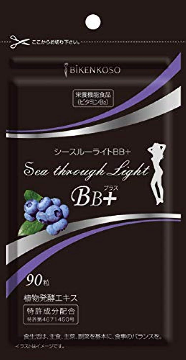 リボン合法課すシースルーライトBBプラス 乳酸菌 酵素サプリ 酵母サプリ 日本製 (90粒)