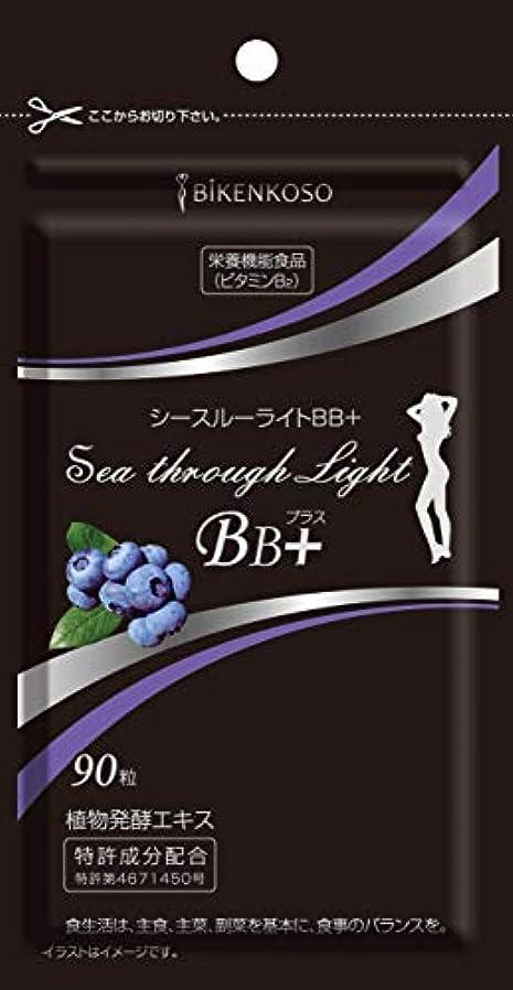集団カビ酸化するシースルーライトBBプラス 乳酸菌 酵素サプリ 酵母サプリ 日本製 (90粒)